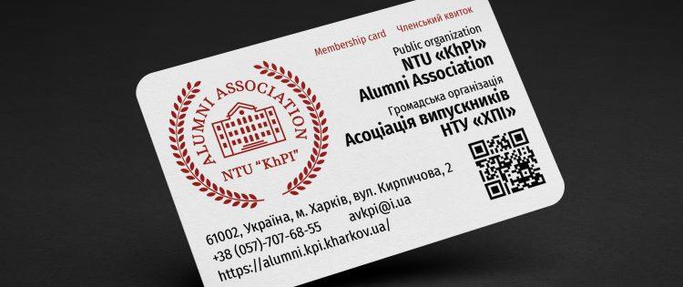 """Новий зразок посвідчення члена ГО """"Асоціації випускників НТУ """"ХПІ"""""""